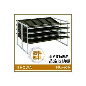 苗箱収納棚 (NC-40K) 斜め収納専用 昭和ブリッジ 送料無料 hc7