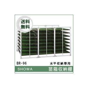 苗箱収納棚 水平収納専用 中規模農家向け BRシリーズ (BR-96) 昭和ブリッジ 送料無料 hc7
