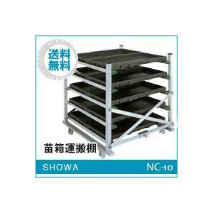 苗箱運搬棚 (NC-10) 水平収納専用 昭和ブリッジ 送料無料|hc7