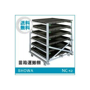 苗箱運搬棚 (NC-12) 水平収納専用 昭和ブリッジ 送料無料|hc7