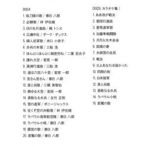 あゝ軍歌全集 NKCD-7531〜5|hc7|03