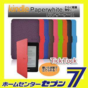 超スリム・軽量 Amazon Kindle Paperwhite/Paperwhite 3G専用マグネットレザーケース Kindle ケース|hc7