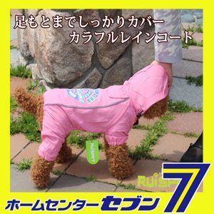 カラフルレインコート/ローズピンク 小型犬用 (M-XLサイズ)RUISPET ルイスペットドッグウェア(メール便/代引不可/着日指定不可)|hc7