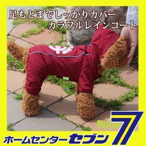 カラフルレインコート/ワインレッド 中-大型犬用 (2XL-4XLサイズ)RUISPET ルイスペットドッグウェア(メール便/代引不可/着日指定不可)|hc7