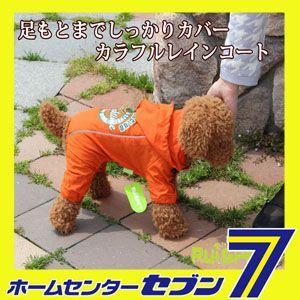 カラフルレインコート/オレンジ 中-大型犬用 (2XL-4XLサイズ)RUISPET ルイスペットドッグウェア(メール便/代引不可/着日指定不可) hc7