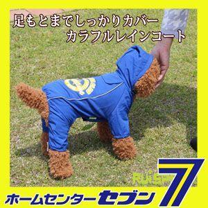 カラフルレインコート/ブルー 小型犬用 (M-XLサイズ)RUISPET ルイスペットドッグウェア(メール便/代引不可/着日指定不可) hc7