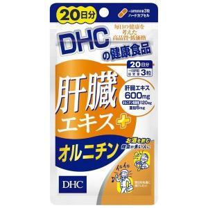 DHC 肝臓エキス+オルニチン 20日分 60粒 DHC [サプリ サプリメント 健康 お酒 二日酔い 酔い止め 肝臓エキス オルニチン 健康食品] hc7