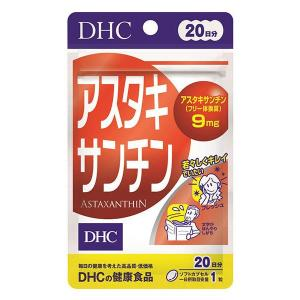 DHC アスタキサンチン 20日分 20粒 [サプリ サプリメント 美容 健康 老化 病気 ビタミンE 若返り 生活習慣]