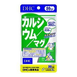 DHC カルシウム/マグ 20日分 60粒 DHC [サプリ サプリメント 美容 健康 カルシウム マグネシウム 骨 歯乳製品不足 イライラ ] hc7