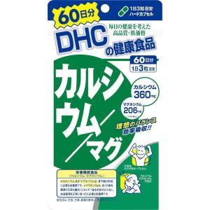 DHC カルシウム/マグ 60日分 180粒 DHC [サプリ サプリメント 美容 健康 カルシウム マグネシウム 骨 歯乳製品不足 イライラ ] hc7