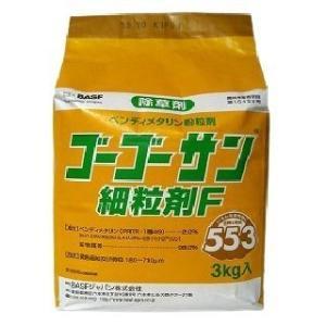 ゴーゴーサン細粒剤F 3kg (ケース販売) BASF [農薬 除草剤 殺虫剤 農薬 粒剤]|hc7