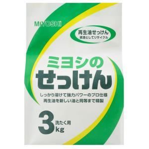 ミヨシのせっけん 3kg ミヨシ石鹸 [石鹸 石けん セッケン 粉 衣類用]|hc7