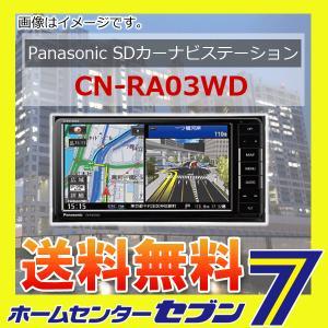 CN-RA03WD SDカーナビステーション パナソニック ...