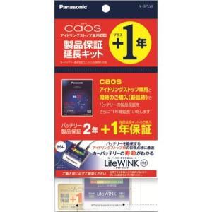 (単品販売不可) 製品保証延長キット(ライフウインク付き) カオス アイドリングストップ車用バッテリー オプションパーツ N-GPLW パナソニック|hc7