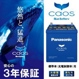 カオス バッテリー N-100D23L/C6 パナソニック 標準車 (充電制御車)用 [代引き手数料無料] [廃バッテリー回収無料]|hc7|02