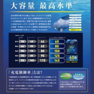 カオス バッテリー N-100D23L/C6 パナソニック 標準車 (充電制御車)用 [代引き手数料無料] [廃バッテリー回収無料]|hc7|03