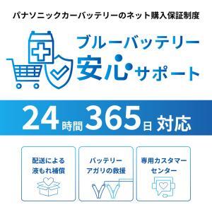 カオス 60b19lc7  バッテリー パナソニック 標準車 充電制御車用 廃バッテリー回収無料|hc7|08