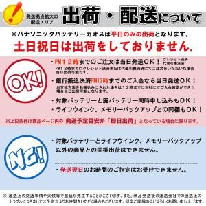 カオス 100d23lc7 バッテリー パナソニック 標準車 充電制御車用 廃バッテリー回収無料|hc7|11
