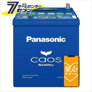 バッテリー カオス 125D26L/C7 標準車 充電制御車用 パナソニック 廃バッテリー回収 工場より直送入荷分 新鮮|hc7