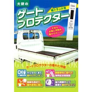 大研化成工業 軽トラック用 ゲートプロテクター hc7 02