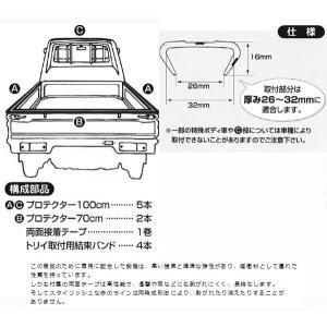 大研化成工業 軽トラック用 ゲートプロテクター hc7 03