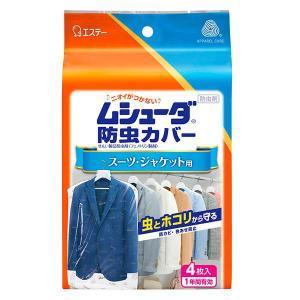 ムシューダ防虫カバー 1年間有効 スーツ用 エステー [防虫 衣類 防虫剤]|hc7