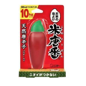 米唐番 10kg用 45g エステー [防虫 米 コメ こめ 米びつ]|hc7