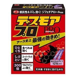 デスモアプロ 投げ込みタイプ 5g×12 アース製薬 [殺虫剤ねずみ用 ねずみ ネズミ 鼠 ねずみ駆除 ネズミ退治 駆除 忌避]|hc7