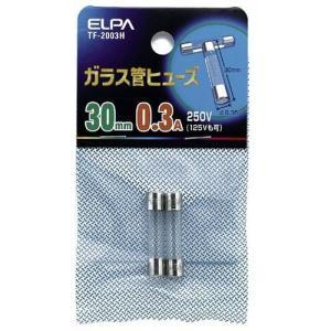 朝日電器 エルパ ガラス管ヒューズ30MM TF-2003H 4901087105915