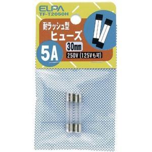 朝日電器 エルパ 耐ラッシュヒューズ5A TF-T2050H 4901087129614