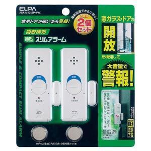 薄型アラーム開放検知2P ASA-M12-2P(PW) ELPA [窓ドア用 アラーム]
