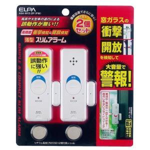 薄型アラームダブル検知2P ASA-W13-2P(PW) ELPA [窓ドア用 アラーム]