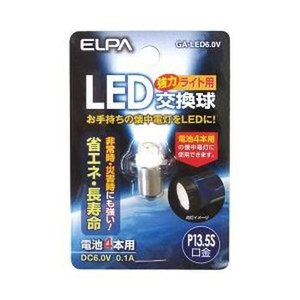 LED交換球 GA-LED6.0V ELPA [替球 懐中電灯 LED]|hc7