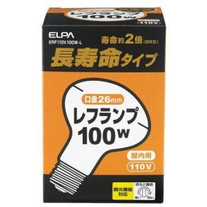 長寿命 レフランプ ERF110V100W-L ELPA [レフ球 電球 レフランプ]|hc7