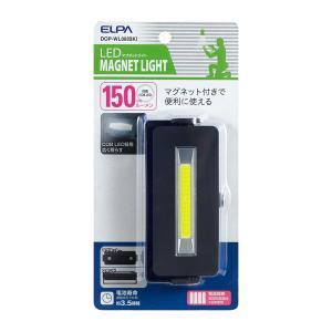 LEDマグネットライト DOP-WL08(BK) ELPA エルパ LEDライト 懐中電灯 作業灯 投光器 スタンドライト 防災関連グッズ hc7
