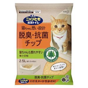ニャンとも清潔トイレ 脱臭・抗菌チップ 極小の粒 2.5L 単品   〜環境に配慮した愛猫にも飼い主...