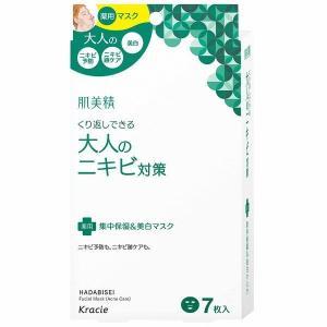 クラシエ kracie 肌美精 大人のニキビ対策 薬用集中保湿&美白マスク  7枚 hc7