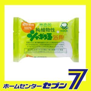 シャボン玉石けん 純植物性シャボン玉浴用 100g  無添加石鹸、石鹸、せっけん、バスソープ、ボディ...