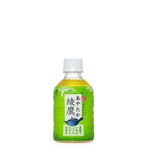 綾鷹 280ml PET 48本 (24本入×2ケース) お茶 緑茶