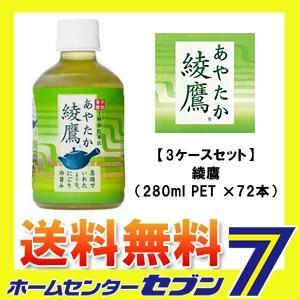 綾鷹 280ml PET 72本 (24本入×3ケース) お茶 緑茶