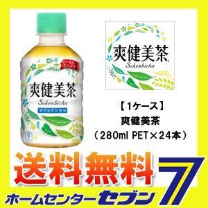 爽健美茶 280ml PET 24本 (1ケース) お茶 すっきりブレンド