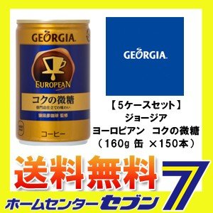 ジョージア ヨーロピアン コクの微糖 160g 缶コーヒー 150本 (30本入×5ケース)