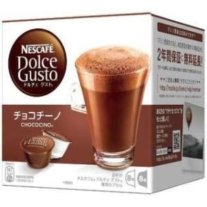 ネスレ nestle ネスカフェ ドルチェ グスト 専用カプセル チョコチーノ (1箱:8杯分) ×3個 CCN16001 hc7