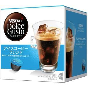 ネスレ nestle ネスカフェ ドルチェ グスト 専用カプセル アイスコーヒー ブレンド (1箱:16杯分)×3個 CFI16002 hc7