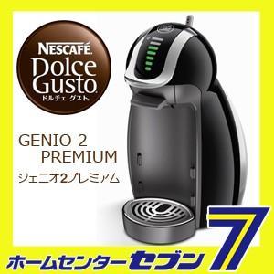 ドルチェ グスト ジェニオ2 プレミアム ピア...の関連商品8