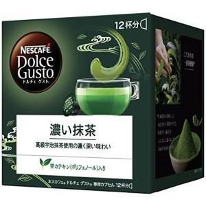 ネスレ ネスカフェ ドルチェグスト 専用カプセル 濃い抹茶(1箱:12杯分)×3個 KIM16001...