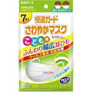 快適ガード さわやかマスク こども用 7枚 白元アース earth [衛生用品 衛生医療用品 風邪対策 花粉対策]|hc7