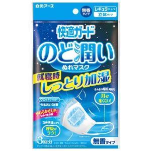 快適ガード のど潤いぬれマスク 無香タイプ レギュラー 3回分 白元アース earth [衛生用品 衛生医療用品 風邪対策 乾燥対策]|hc7