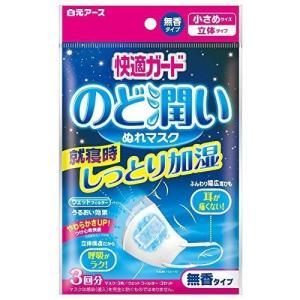 快適ガード のど潤いぬれマスク 無香タイプ 小さめ 3回分 白元アース earth [衛生用品 衛生医療用品 風邪対策 乾燥対策]|hc7