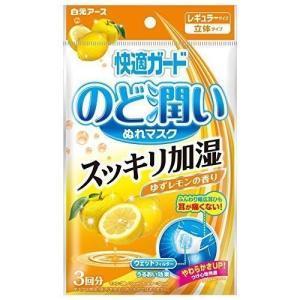 快適ガード のど潤いぬれマスク ゆずレモンの香り 3回分 白元アース earth [衛生用品 衛生医療用品 風邪対策 乾燥対策]|hc7